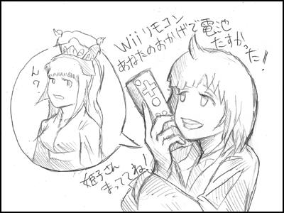 姫子さんのゲーム天守閣!-懐中電灯 wiiリモコンにエネループ
