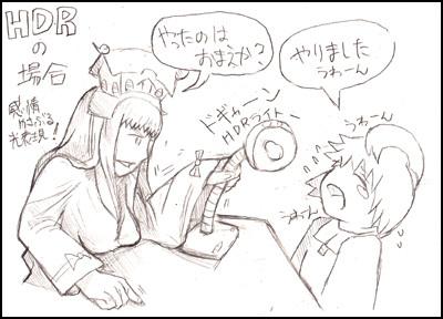 姫子さんのゲーム天守閣!-姫子さんHDR