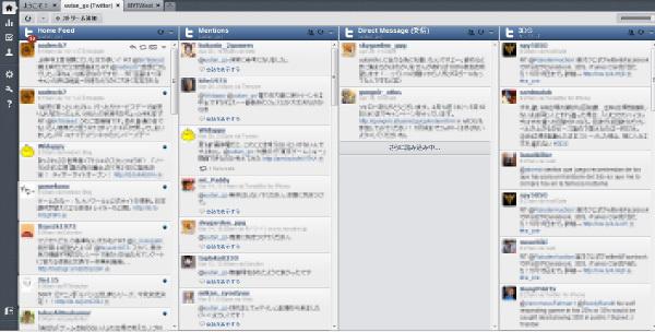 姫子さんのゲーム天守閣!-HootSuite導入