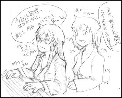 姫子さんのゲーム天守閣!-休日あつかいの平日