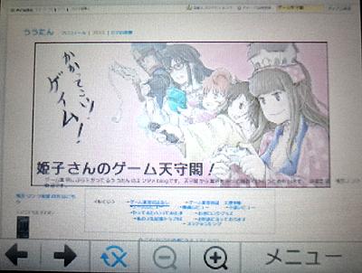 姫子さんのゲーム天守閣!-3DSインターネットブラウザゲーム天守閣