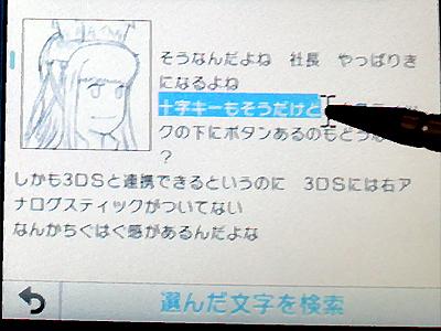 姫子さんのゲーム天守閣!-3DSインターネットブラウザ文字検索
