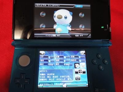 姫子さんのゲーム天守閣!-ポケモン立体図鑑BW ミジュマル