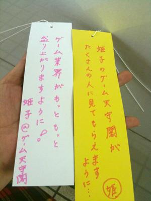 姫子さんのゲーム天守閣!-姫子さんと七夕2