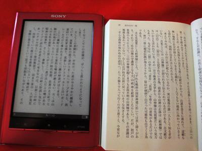 姫子さんのゲーム天守閣!-readarPRS-650-R表示範囲比較文庫小説