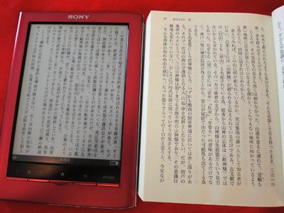姫子さんのゲーム天守閣!-readarPRS-650-R表示範囲比較文庫小説最大表示