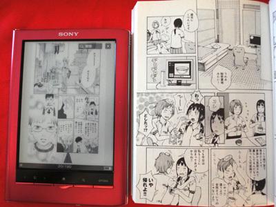 姫子さんのゲーム天守閣!-readarPRS-650-R表示範囲比較漫画B6判