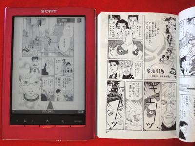 姫子さんのゲーム天守閣!-readarPRS-650-R表示範囲比較漫画文庫