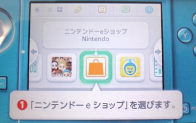 姫子さんのゲーム天守閣!-3DSアンダバサダーソフトダウンロード方法①