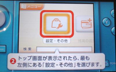姫子さんのゲーム天守閣!-3DSアンダバサダーソフトダウンロード方法②