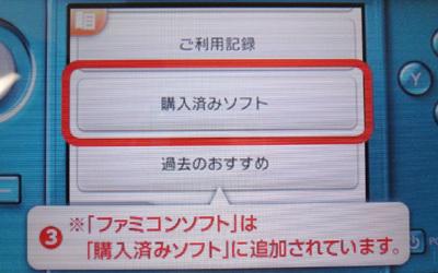 姫子さんのゲーム天守閣!-3DSアンダバサダーソフトダウンロード方法④